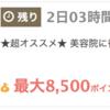 EPARKビューティーで予約して美容院を利用すると4250円!?  そんな上手い話があります!!