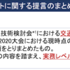 #119 東京2020大会の交通輸送マネジメントに関する提言案をみる