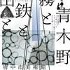 府中市美術館の青木野枝展「霧と鉄と山と」を見る