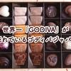 ゴディバ(GODIVA)世界売上ナンバーワンは日本だった件