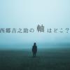 西郷どん 第37話「江戸無血開城」感想 西郷吉之助としての軸はどこ?