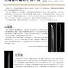 【〜2020/1/19、福井市】企画展「大名家の蔵刀と五ヵ伝」開催