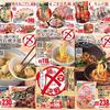 企画 括り 鍋の〆決戦 コーヨー 12月17日号