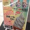 新千歳空港で1番お得なソフトクリーム