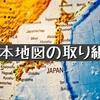 【知育】日本地図の取り組み