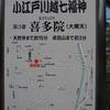 成田山川越別院。