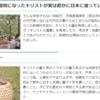 日本にあるキリストの墓??!!