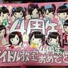 2013/11/3 アイドル教室・4周年記念通常公演