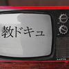 8/12 BS11 歴史科学捜査班「古写真で分析!幕末・明治の東海道 驚きの姿」