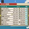 【MHXX】金冠サイズ制覇のため 金冠モンスターが出やすいクエスト一覧 5ページ目