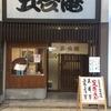 駒川商店街 五合庵