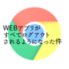 ある日突然Google ChromeからWebアプリがすべてログアウトされるようになったので対処してみた
