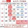 ReMix綾瀬店の12月の定休日のお知らせ。