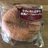 【食レポ】ファミリーマート 欧風ビーフカレーパンを食べてみた。