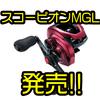【SHIMANO】MGLスプールを採用した2019年期待のベイトリール「スコーピオンMGL」発売!通販有