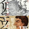 『プリニウス 8巻』(ヤマザキマリ、とり・みき)