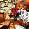 【オススメ5店】高槻(大阪)にある郷土料理が人気のお店