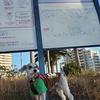 ❝浦安市 明海の丘公園❞   愛犬とおでかけ-千葉県観光🎵 2021年1月31日