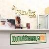 バンコク【Premier Clinic】レーザーが驚くほど安いクリニック!
