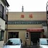 旭場|日吉|湯上り後の武蔵新城「湯や軒」|湯活レポート(銭湯編)vol604
