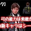 【ローグカンパニー】次の新キャラはシーカー!弓の能力も明らかに!