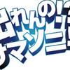 今週日曜はTotal Feedback☆