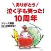 「だるまさん」シリーズ・10周年フェア!