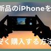 SIMフリーiPhoneを格安で購入するおすすめの方法。中古は要注意!