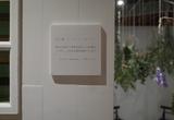 企画展【 花と園  / フラワーガーデン 】