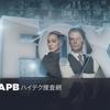 【APB ハイテク捜査網】シーズン1-8話「炎の抗争」を観ての感想とあらすじ☆ネタバレ注意