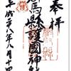 群馬県護国神社の御朱印(群馬・高崎市)〜不快な記憶のない護国神社でいただく御朱印