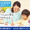 """Z会幼児コースを資料請求をすると、今なら""""わくわく学習グッズ""""がもらえます!【年長さんは?】"""
