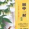 箱根美術館情報『田中一村の絵画』岡田美術館