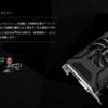 マイニング用にPalit GeForce GTX1060 3GBを買ってきました。マイニングなら3GB版もアリ