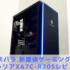 【ドスパラ新筐体】GALLERIA(ガレリア) XA7C-R70S【レビュー口コミ】