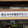 東北・みやぎ復興マラソン 【雑感】