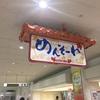 沖縄で初詣に行ってきた!2017年のおみくじは・・・