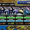 level.759【8ターン以下!?】暗黒神の襲来攻略??