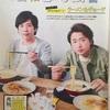 月刊嵐  二宮×大野〜ラーメン&ギョーザ〜