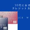 JCB カードWは、年会費無料で30代におすすめクレジットカード