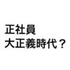 実働8時間週1日休みの正社員社会保険完備!!