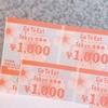 Go To Eat キャンペーン Tokyoのアナログ(紙)食事券を買ってきました