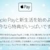 Apple Payがアップデート!各社のキャンペーン一覧