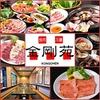 【オススメ5店】郡山(福島)にある冷麺が人気のお店