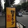 【今週のラーメン2530】 野方ホープ 野方本店 (東京・野方) 温野菜ラーメン