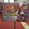 スーパーフェスティバル大阪4に行って来た!