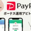 【PayPayボーナス運用】平日22時30分のチャレンジコースのアビトラ攻略の予測値と結果