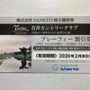 SANKYOの株主優待が届きました