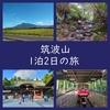 子供と筑波山1泊2日の旅_体験記(車なし/モデルコース/ブログ)