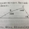 ジュニア算数オリンピック 二次元上のユークリッド幾何の問題 その26